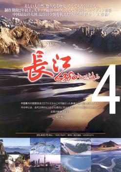 長江6380キロを辿る 4