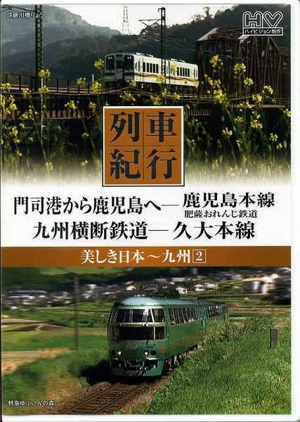 列車紀行 美しき日本 九州