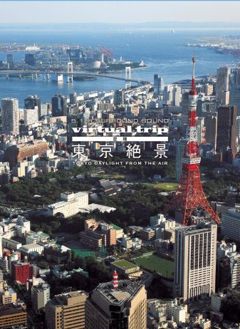virtual trip 空撮 東京絶景 TOKYO DAYLIGHT FROM THE AIR