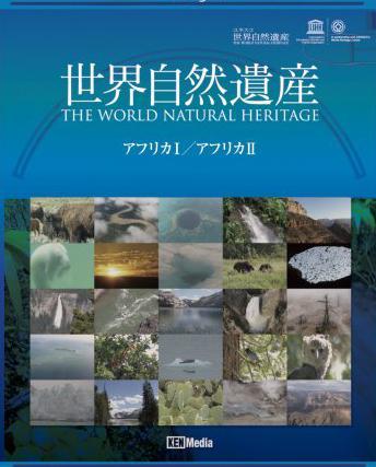 世界自然遺産 アフリカ1?アフリカ2編