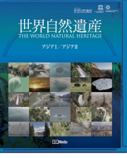 世界自然遺産 アジア1?アジア2編
