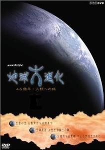 NHKスペシャル 地球大進化 46億年・人類への旅