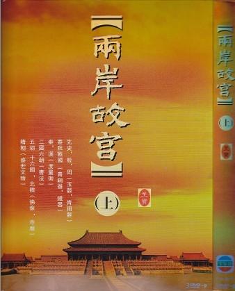 NHK 故宮の至宝