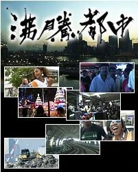NHK スペシャル 沸騰都市