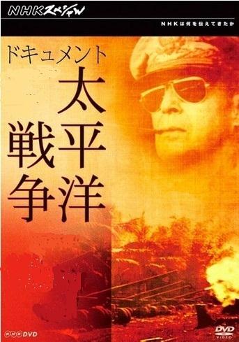 NHKスペシャル ドキュメント太平洋戦争