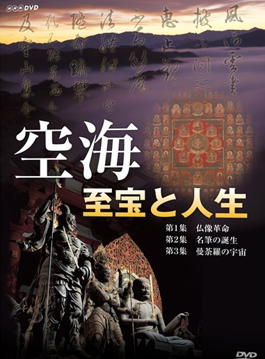 NHK 空海 至宝と人生