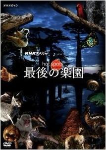 NHKスペシャル ホットスポット 最後の楽園