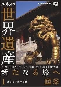 [DVD] 世界遺産 新たなる旅へ