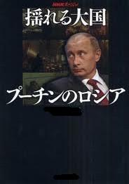 [DVD] 揺れる大国 プーチンのロシア