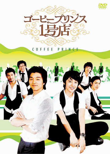 [DVD] コーヒープリンス1号店 BOX1+2