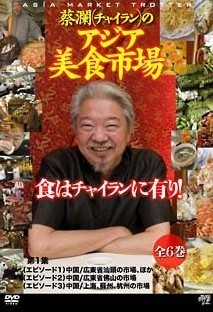 蔡瀾(チャイラン)のアジア美食市場 第1集-第6集