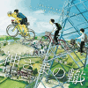 [DVD] 神さまの轍 -checkpoint of the life-