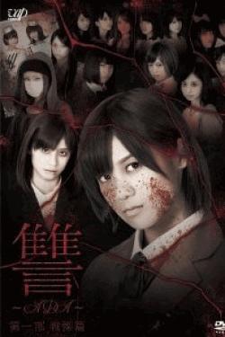 [DVD] 讐~ADA~ 第一部 戦慄篇