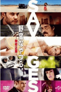 [DVD] 野蛮なやつら/SAVAGES