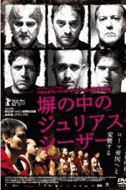 [DVD] 塀の中のジュリアス・シーザー