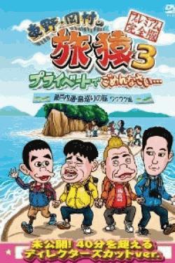 [DVD] 東野・岡村の旅猿3 プライベートでごめんなさい… 瀬戸内海・島巡りの旅 ワクワク編
