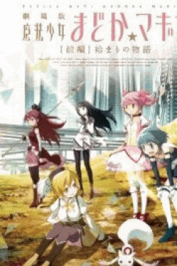 [Blu-ray] 劇場版 魔法少女まどか☆マギカ [前編] 始まりの物語