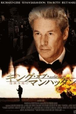 [DVD] キング・オブ・マンハッタン -危険な賭け-