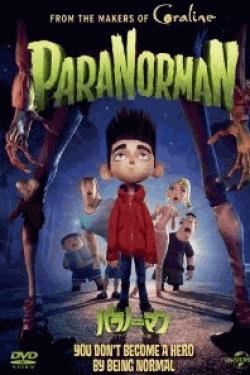 [DVD] パラノーマン ブライス・ホローの謎