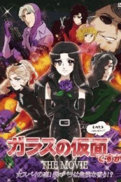 [DVD] ガラスの仮面ですが THE MOVIE ~女スパイの恋!紫のバラは危険な香り!?~