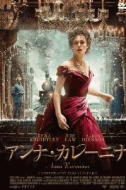 [DVD] アンナ・カレーニナ