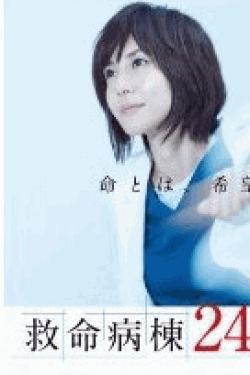 [DVD] 救命病棟24時 第5シリーズ