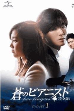 [DVD] 蒼のピアニスト DVD-SET 1-3