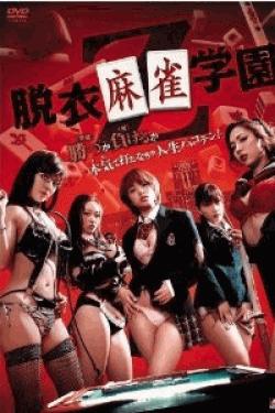[DVD] 脱衣麻雀学園Z