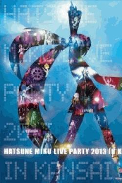 [Blu-ray] 初音ミク ライブパーティー2013 in Kansai (ミクパ♪)