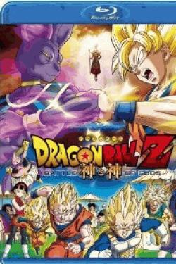 [Blu-ray] ドラゴンボールZ 神と神