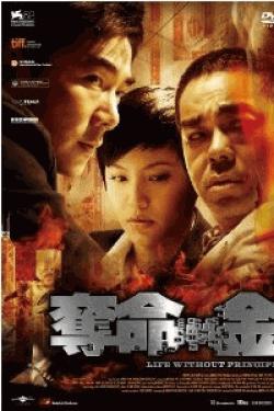 [DVD] 奪命金 特別版