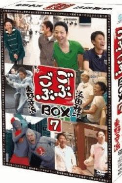 [DVD] ごぶごぶ BOX 7