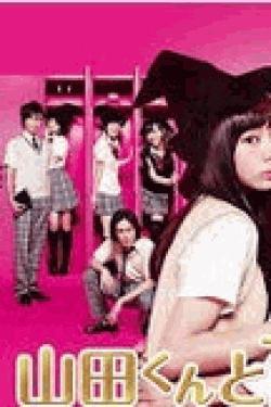 [DVD] 山田くんと7人の魔女