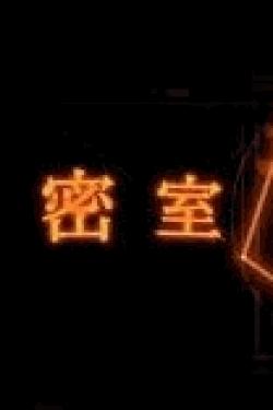 [DVD] リアル脱出ゲーム 密室美少女