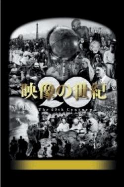 [DVD] NHKスペシャル 映像の世紀