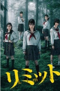 [DVD] リミット