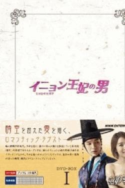 [DVD] イニョン王妃の男 DVD-BOX 1