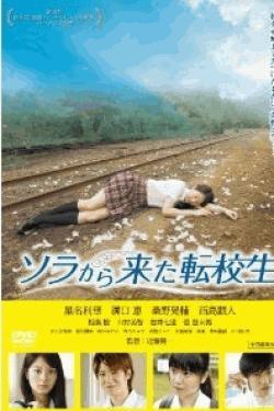 [DVD] ソラから来た転校生
