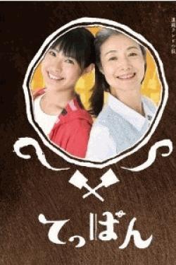 [DVD] てっぱん 前編