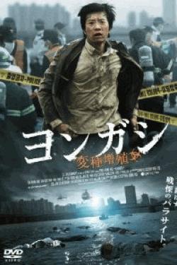 [DVD] ヨンガシ-変種増殖-