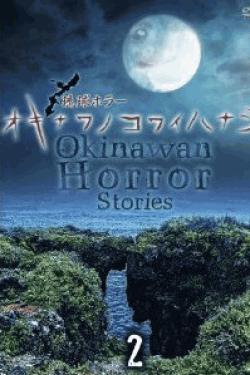 [DVD] 琉球ホラー オキナワノコワイハナシ 2
