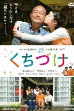 [DVD] くちづけ