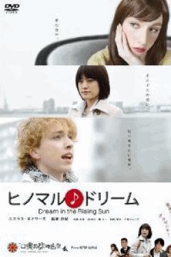 [DVD] ヒノマル♪ドリーム