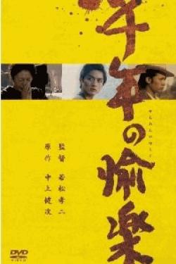 [DVD] 千年の愉楽