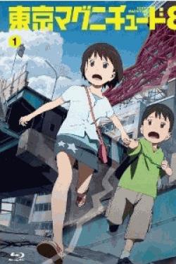 [Blu-ray] 東京マグニチュード8.0 第1巻
