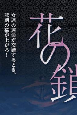 [DVD] 花の鎖