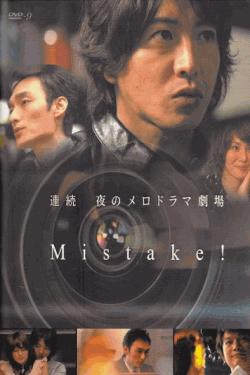 [DVD] 夜の連続メロドラマ劇場「Mistake!」