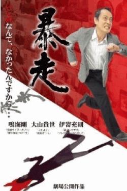 [DVD] 暴走