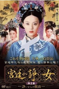 [DVD] 宮廷の諍い女 DVD-BOX 2
