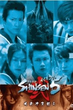 [DVD] メイキング・オブ 幕末奇譚 SHINSEN5 ~風雲伊賀越え~